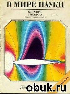 В мире науки №1-12 1983