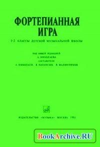 Книга Фортепианная игра. 1 - 2 классы детской музыкальной школы.