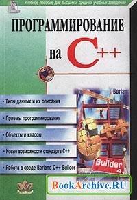 Книга Программирование на C++. Учебное пособие для высших и средних учебных заведений.