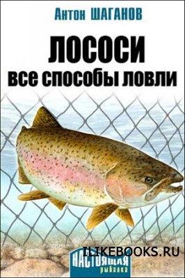 Книга Шаганов Антон - Лососи. Все способы ловли