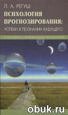 Книга Психология прогнозирования. Успехи в познании будущего