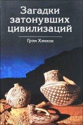 Книга Загадки затонувших цивилизаций