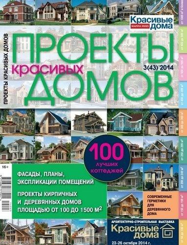 Книга Журнал: Проекты красивых домов №3 (43) (2014)