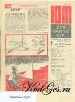 """Журнал """"Умелые руки"""" (Приложение к  у """"Юный техник"""") за 1974г."""