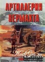 Книга Артиллерия Вермахта ч.2 [Торнадо.Армейская серия №49]
