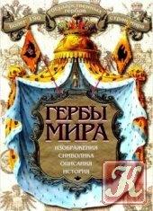 Книга Гербы мира