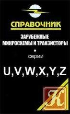 Книга Справочник. Зарубежные микросхемы и транзисторы. Серии U, V, W, X, Y, Z