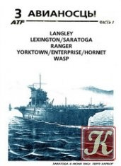 Книга Авианосцы (Langley, Lexington, Saratoga, Ranger, Yorktown, Enterprise, Hornet, WASP). Часть 1