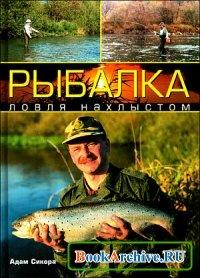 Книга Рыбалка. Ловля нахлыстом.