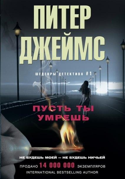 Книга Пусть ты умрешь