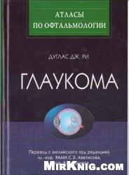 Книга Глаукома