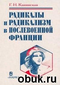 Книга Радикалы и радикализм в послевоенной Франции