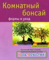 Книга Комнатный бонсай. Формы и уход.