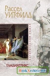 Книга Гладиатрикс.