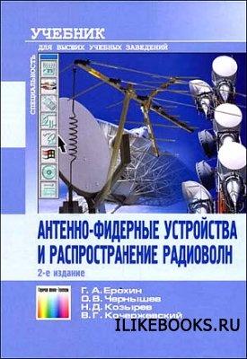 Книга Ерохин Г.А. и др. - Антенно-фидерные устройства и распространение радиоволн