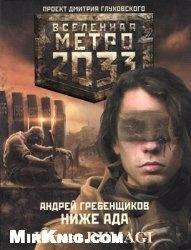 Аудиокнига Метро 2033. Ниже ада (Аудиокнига)