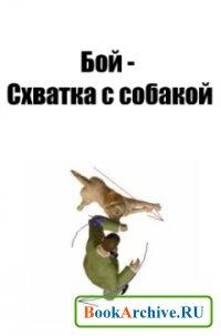 Книга Бой - Схватка с собакой.