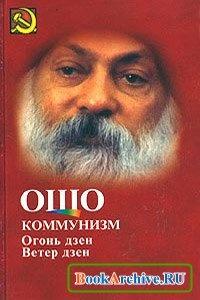 Книга Коммунизм и огонь Дзен, ветер Дзен.