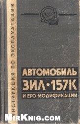 Книга Автомобиль ЗИЛ-157К