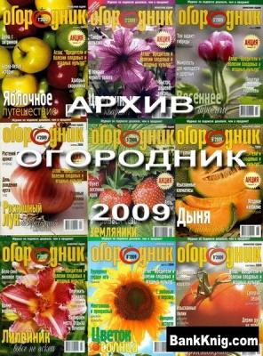"Архив журнала ""Огородник"" 2009 год"
