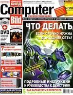Журнал Computer Bild № 16 2011