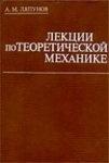 Книга Лекции по теоретической механике
