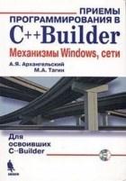 Книга Приёмы программирования в C++Builder. Механизмы Windows, сети + CD