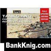 Книга Jane's: Tank & Combat Vehicle Recognition Guide