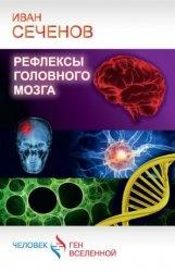 Книга Рефлексы головного мозга