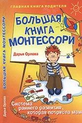 Книга Большая книга Монтессори