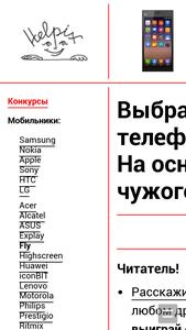 Браузер-универсал для Helpix.ru. Часть сайта.