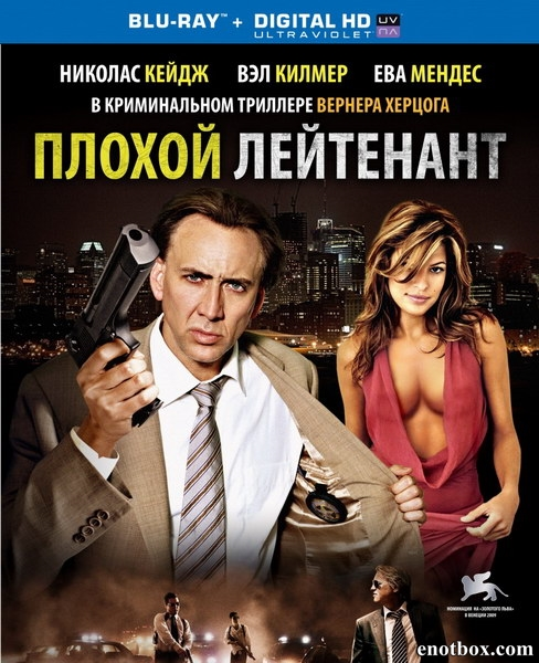 Плохой лейтенант / The Bad Lieutenant: Port of Call - New Orleans (2009/BDRip/HDRip)