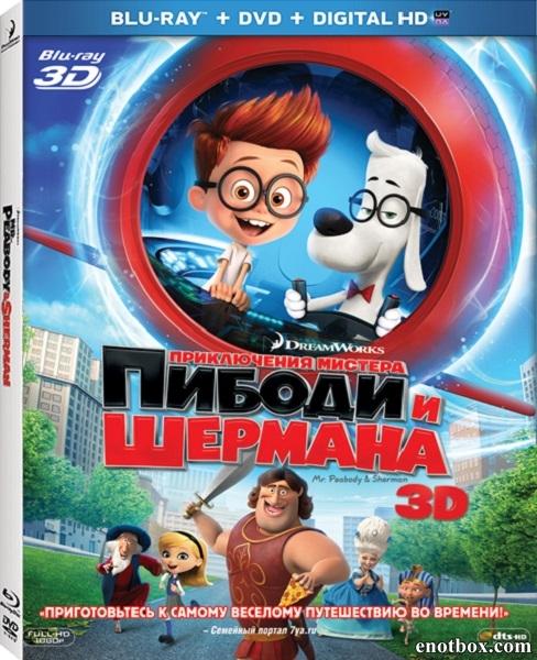 Приключения мистера Пибоди и Шермана / Mr. Peabody & Sherman (2014/BD-Remux/BDRip/HDRip/3D)