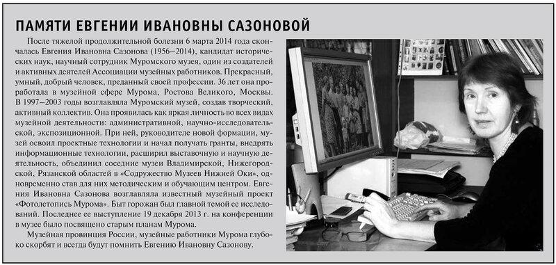 Сазонова.jpg