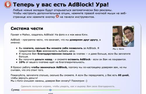 настройка Adblock