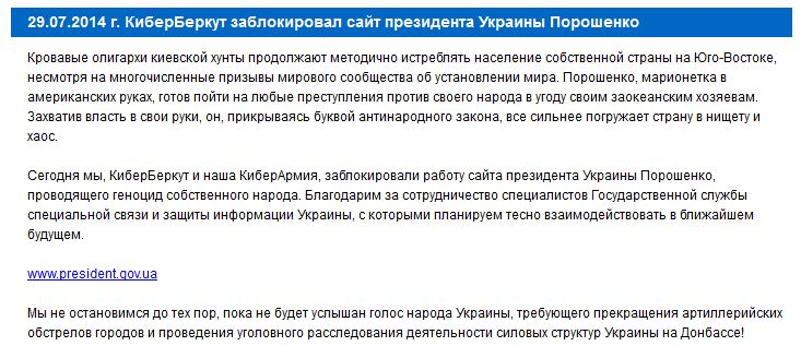 FireShot Screen Capture #125 - 'Кибер Беркут I Cyber Berkut' - cyber-berkut_org.jpg