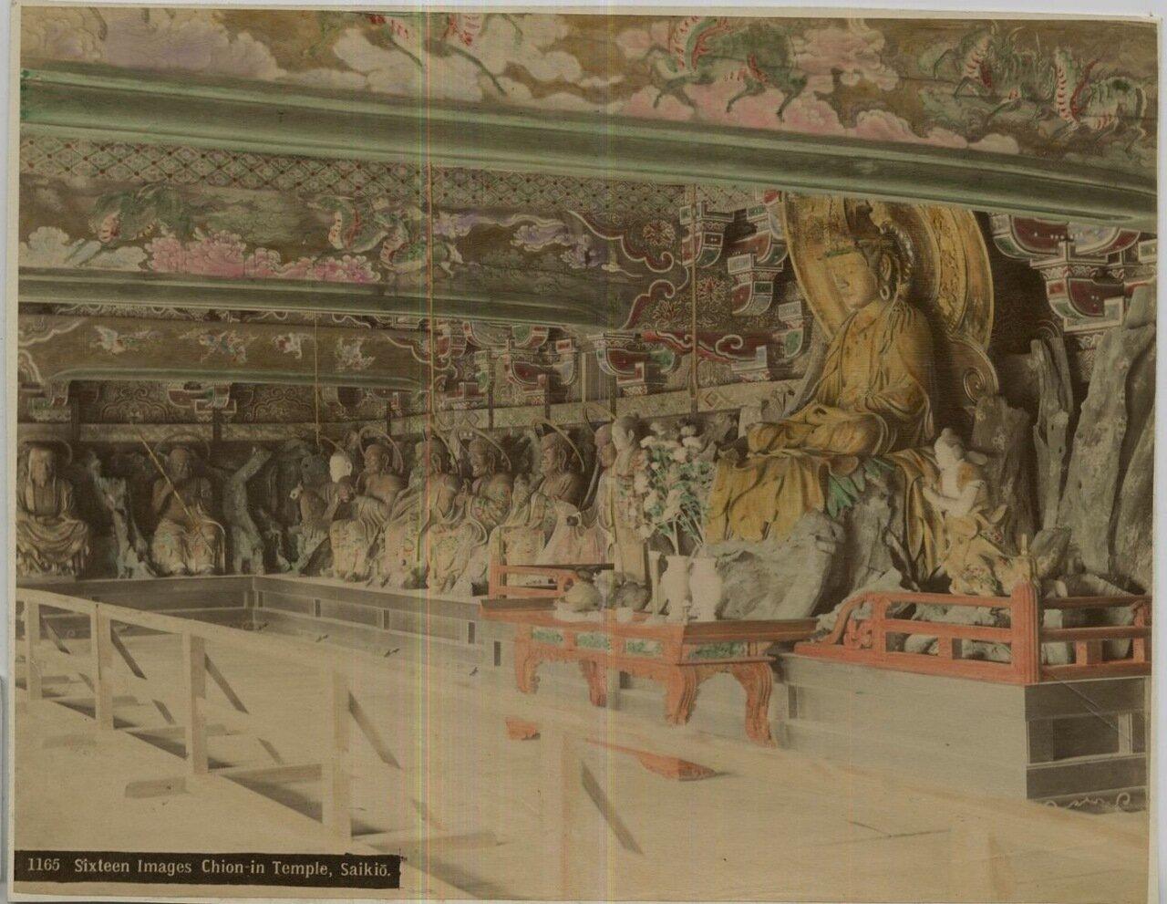 Киото. Шестнадцать изображения храма Тион-ин