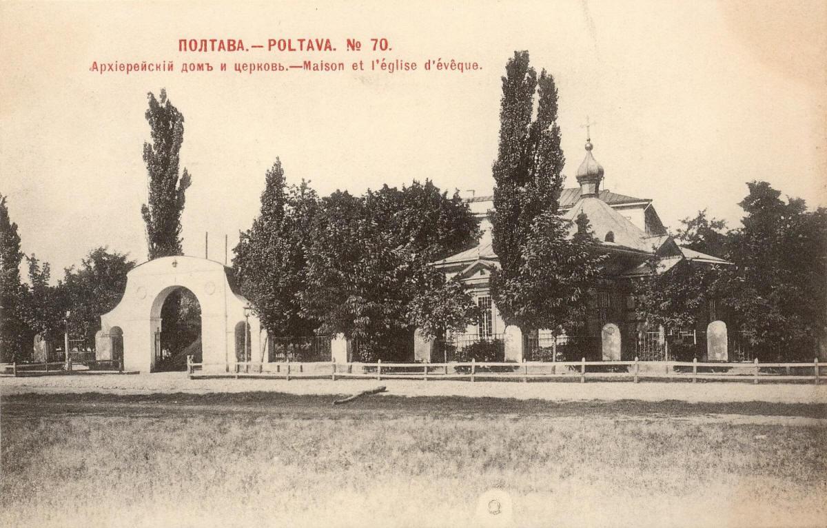 Архиерейский дом и церковь