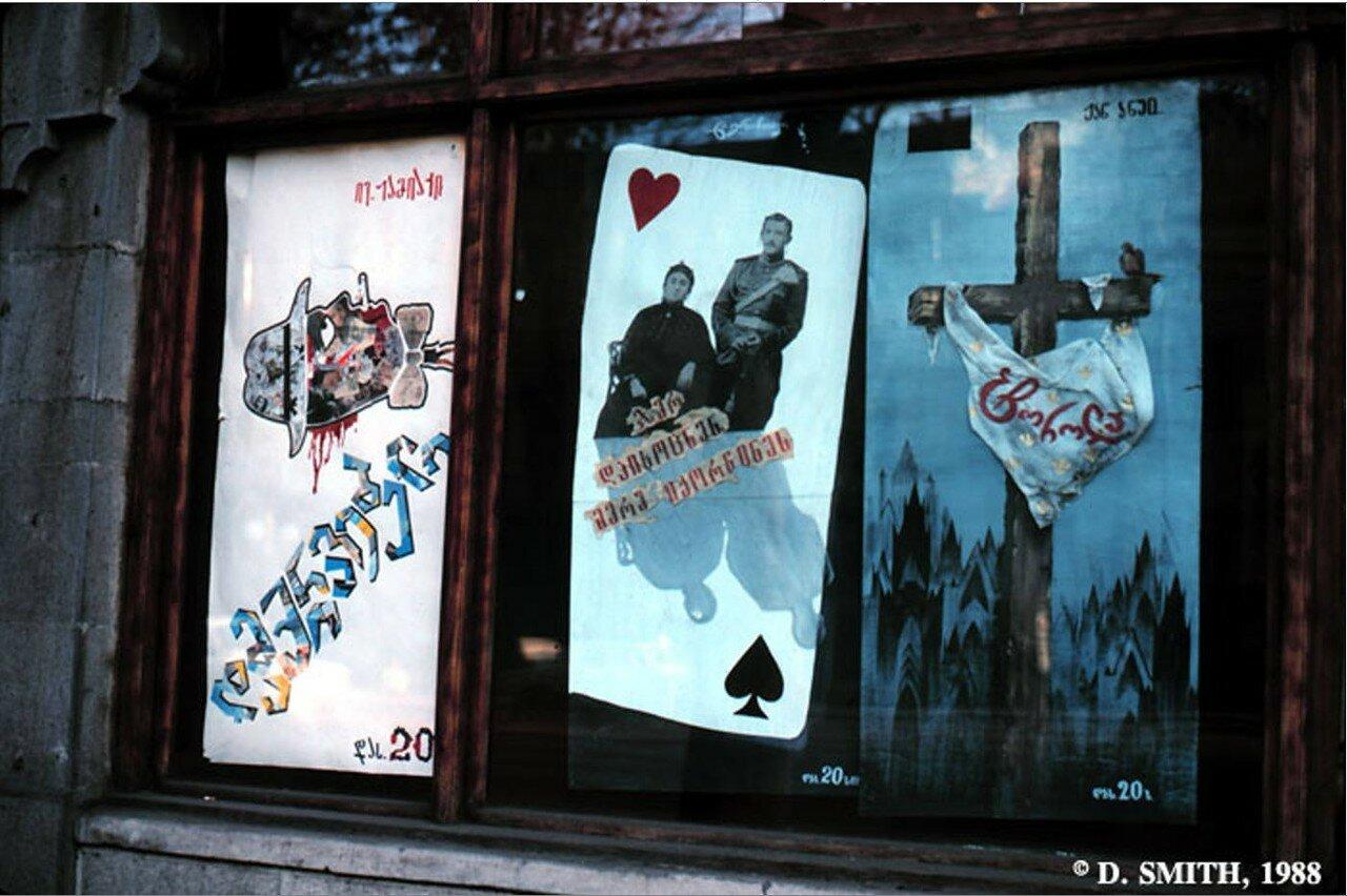 Тбилиси. Плакаты в витрине магазина
