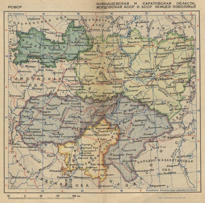 Куйбышевская и Саратовская области. Мордовская АССР и АССР немцев поволжья