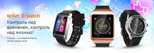 Texet X-Watch TW-300, 200 и 120