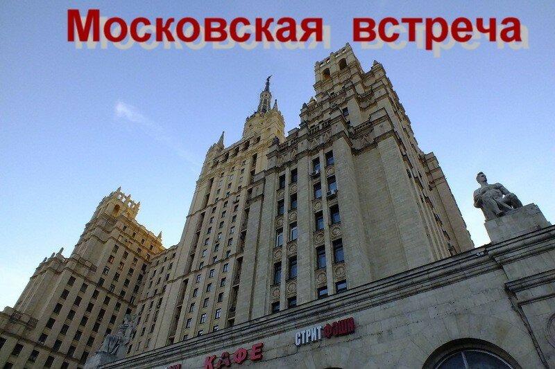 Московская встреча сообщества