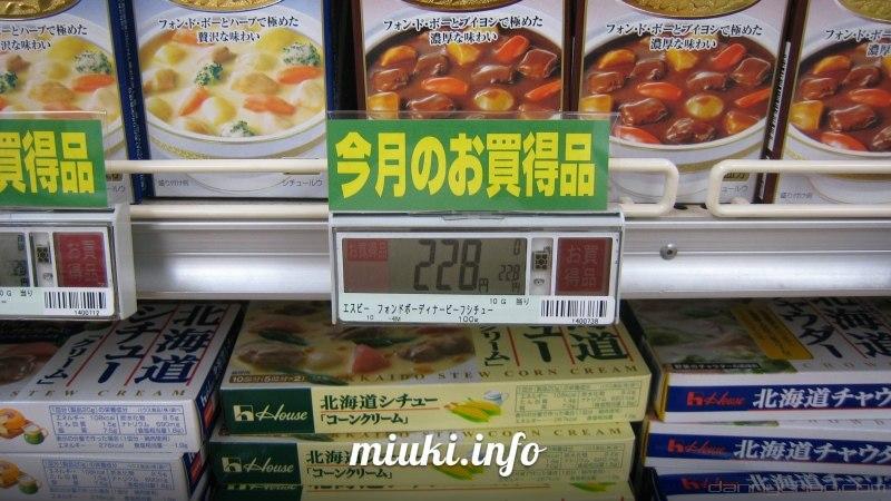 Экскурсия по японскому супермаркету
