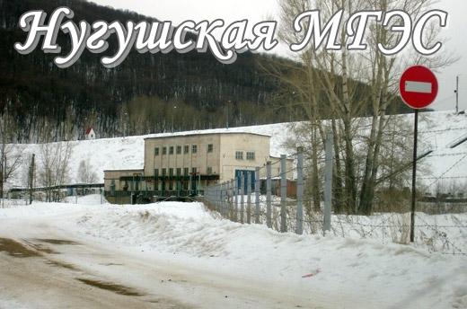 Нугушская МГЭС.jpg