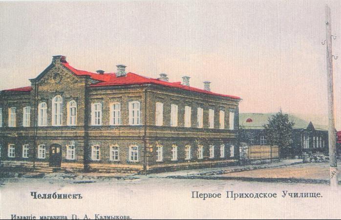 Приходское училище.jpg
