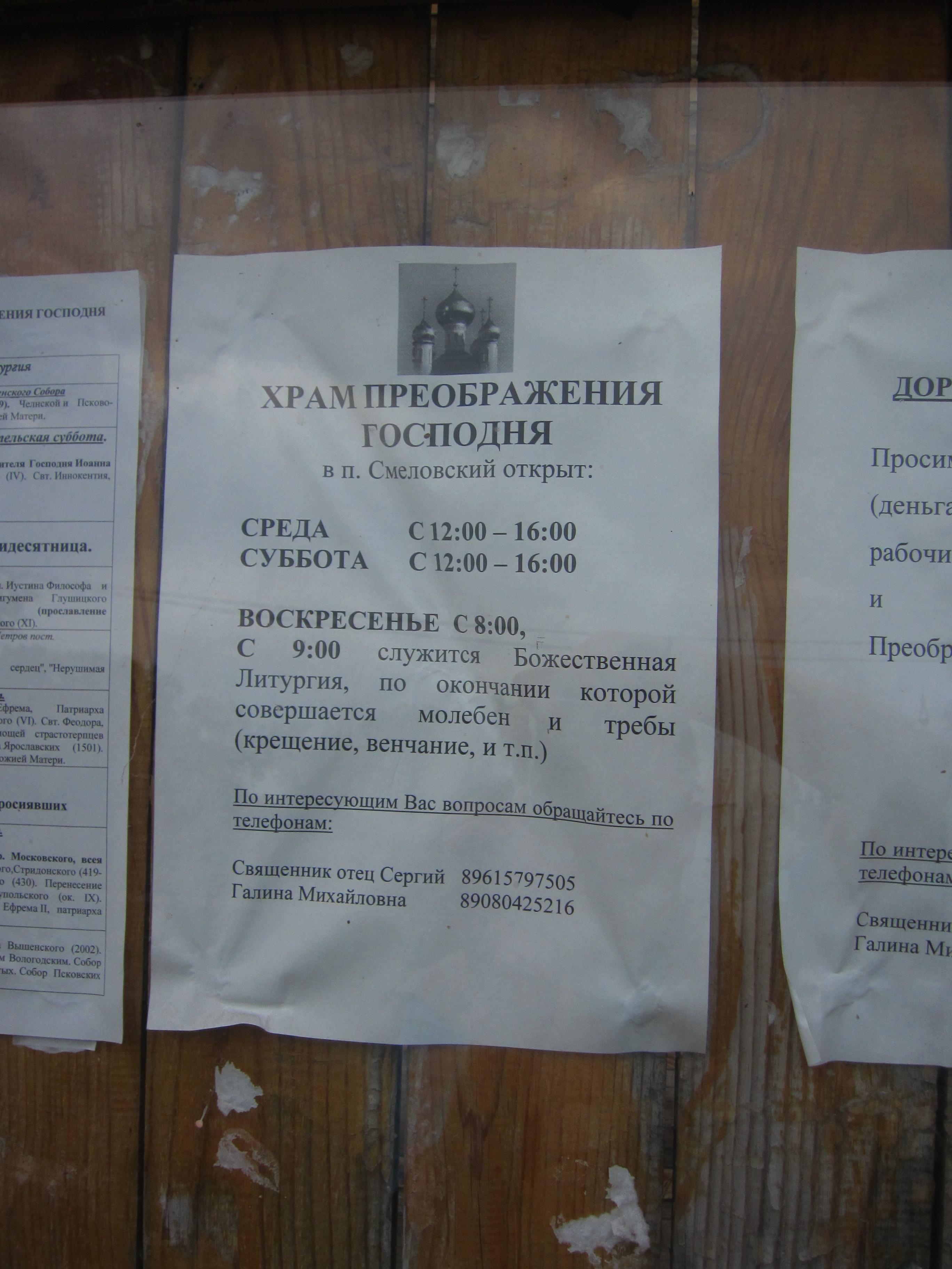 Расписание работы храма в Смеловском (09.07.2014)