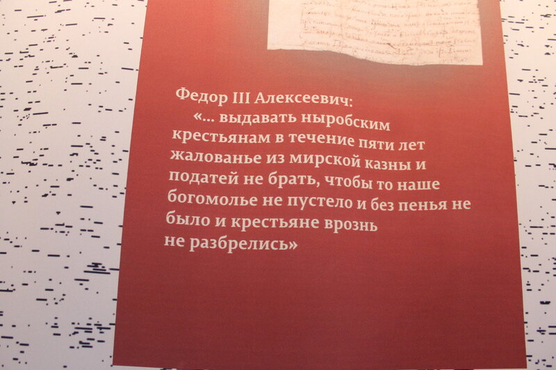 Зал Ныробского узника Михаила Никитича.