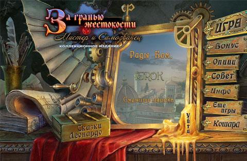 За гранью жестокости 5: Мастер и Самозванец. Коллекционное издание | Grim Facade 5: The Artist and The Pretender CE (Rus)