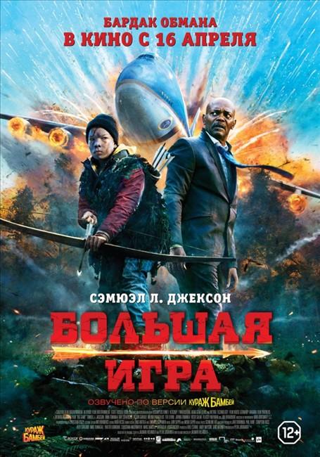 ����� ������� ���� / Big Game (2014)