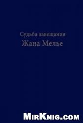 Книга Судьба завещания Жана Мелье в 18 веке
